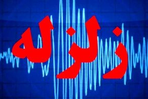 زمینلرزه مهیب کردستان را لرزاند+جزییات