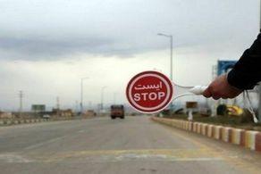 تردد در جاده هزار ممنوع است