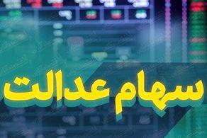 ارزش سهام عدالت و دارایکم امروز 5 اسفند 99