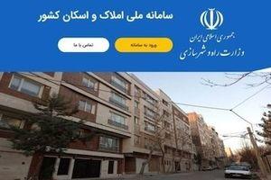 مردم این استان در سامانه ملی املاک و اسکان ثبت نام کنند/ لزوم ثبت هر چه سریع تر اطلاعات