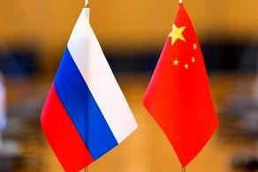 اظهارات جدید مقام چینی درخصوص روابط پکن و مسکو