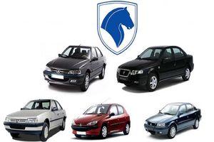 قیمت کارخانه ای کلیه محصولات ایران خودرو - مرداد 1400