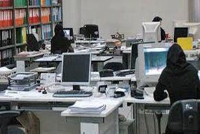 شرایط جدید دورکاری کارمندان در پایتخت اعلام شد