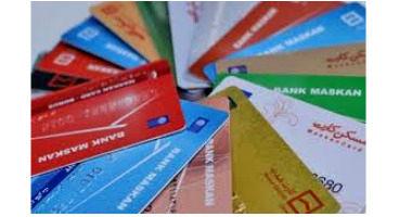 دانستنی هایی درباره کارت های بانکی