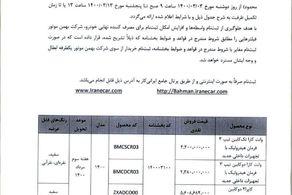 طرح جدید فروش بهمن موتور با قیمت قطعی + جزئیات