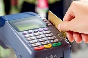 هرگز کارت بانکی خود را اختیار فروشندگان دورهگرد قرار ندهید