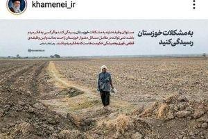 تاکید جدی رهبر انقلاب بر حل مشکلات خوزستان