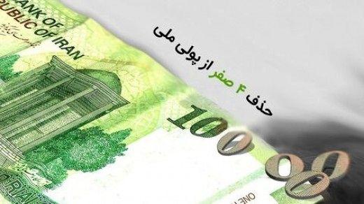 بازگشت تومان و قِران به واحد پول ملی ایران چه شد؟