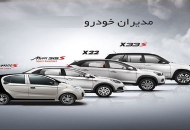 طرح جدید فروش فوری و اقساطی محصولات مدیران خودرو - مرداد 1400